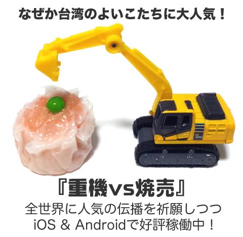 Topinfo_shuumai_140427